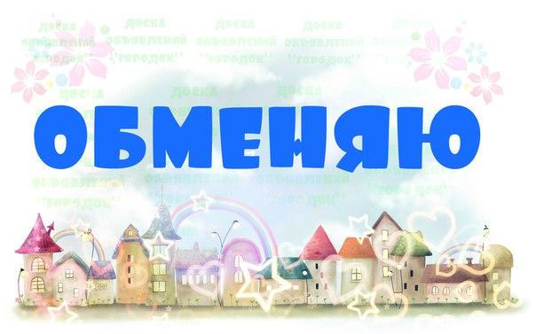 Украина Нежин Оголошення Из рук в руки, доски