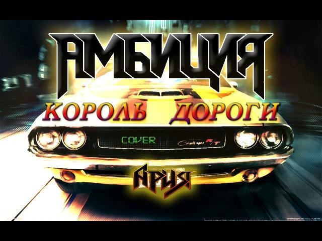 Амбиция - Король дороги (Ария cover)