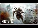 Прохождение ► Assassin's Creed III — Часть 12: Лексингтон и Конкорд