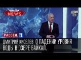 Дмитрий Киселев о падении уровня воды в озере Байкал.