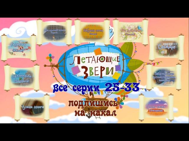 Все серии подряд и новые мультфильмы Летающие звери сборник 3 (25-33)
