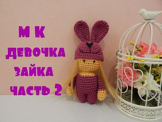 ♥♥ Девочка-зайка ♥ часть 2 ♥♥