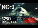 ИС-3 Особо опасен - 3750 AVG DMG [wot-vod.ru]