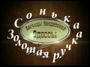 Легенды бандитской Одессы.Сонька Золотая ручка. документальный фильм