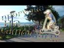 Выпуск 108 Геленджик LIFE Прогулка по набережной на самокатах