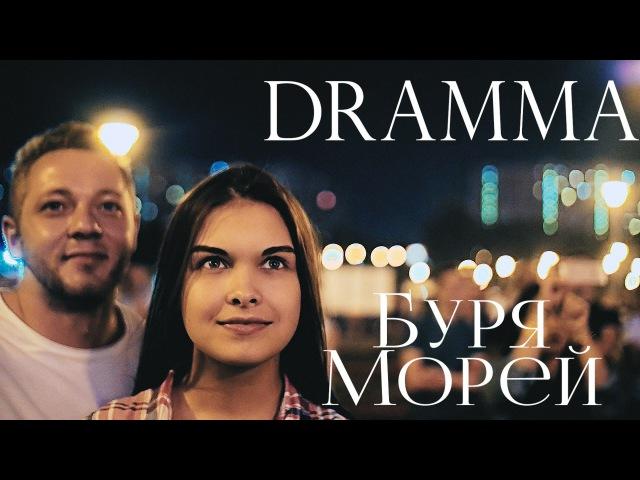 DRAMMA - Буря морей » Freewka.com - Смотреть онлайн в хорощем качестве
