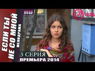 Если ты не со мной 3 серия (2014) русская мелодрама мини-сериал / Русский Роман