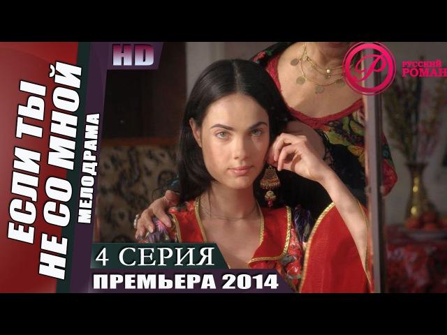 Если ты не со мной 4 серия (2014) русская мелодрама мини-сериал / Русский Роман