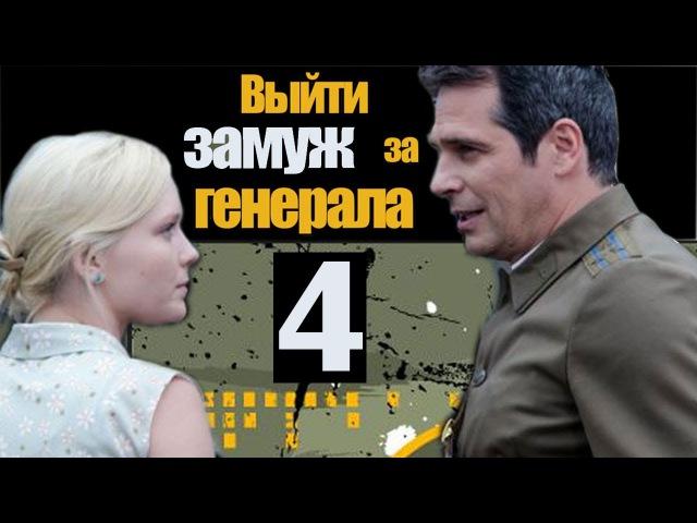 Выйти замуж за генерала (4 серия) мелодрама