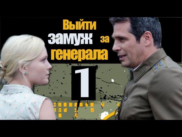 Выйти замуж за генерала (1 серия) мелодрама