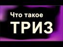 ТРИЗ Г.С. Альтшуллера