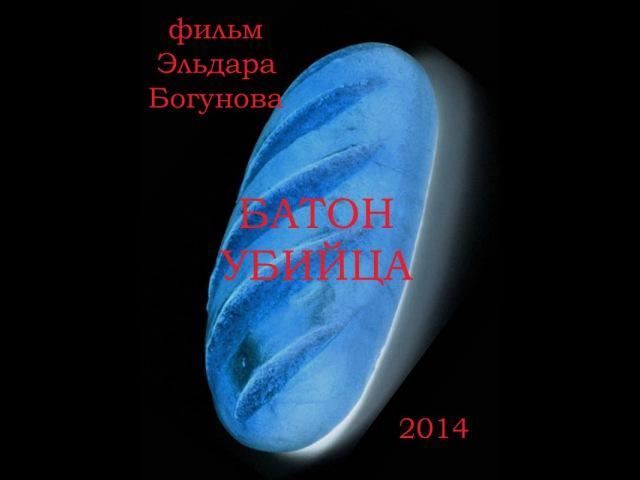 Батон-убийца (Эльдар Богунов, 2014)