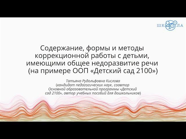 Кислова Т. Р. | Содержание, формы и методы коррекционной работы с детьми с ОНР