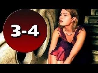 Вдова (Красная вдова) - (3-4 серия)   2015