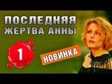 Смотреть сериал Последняя жертва Анны (1 серия) -  Мелодрама