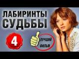 Смотреть сериал Лабиринты судьбы (4 серия) -  Мелодрама 2014