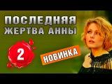 Смотреть сериал Последняя жертва Анны (2 серия) -  Мелодрама