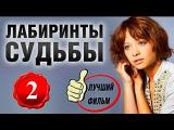 Смотреть сериал Лабиринты судьбы (2 серия) -  Мелодрама 2014
