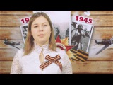 НАДЕЖДА КУЗНЕЦОВА. Эдуард Асадов День Победы.