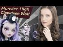 Clawdeen Wolf Freak Du Chic (Клодин Вульф Цирк Шапито) Monster High Обзор\ Review CKD75