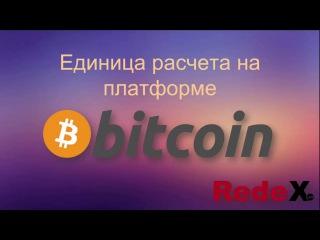 Понять Redex за 9 минут!