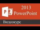 Microsoft Office. PowerPoint — 2013 (Урок № 8. Добавление различных элементов)