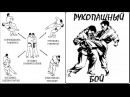 рукопашный бой по динамовским правилам Часть / 4 /