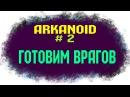 [Arkanoid 2] Сетка объектов для уничтожения. Создание HTML5 игры на JavaScript