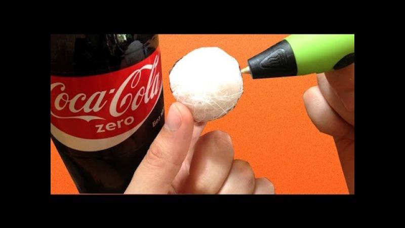 Мячик попрыгунчик с помощью 3D ручки! Кока кола растворит его