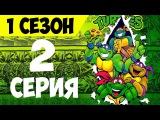 Мультфильм Черепашки Ниндзя: Лучшая мышеловка (Сезон 1, Серия 2)