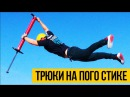 ТРЮКИ НА ПОГО СТИКЕ 2016 Удивительный спорт пого стик невероятные трюки высокие прыжки