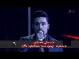 Дима Билан - Не тревожь мне душу, скрипка (HD 1080) - концерт братьев Меладзе