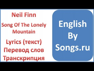 Neil Finn - Song Of The Lonely Mountain (текст, перевод и транскрипция слов)