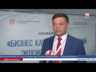 Конференции «Бизнес как основа деловой экосистемы Крыма», 17 июня 2016