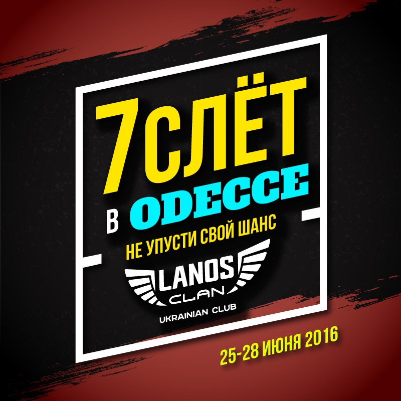 7 СЛЕТ ЛАНОС КЛАН