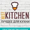 Best-Kitchen.ru - товары для кухни