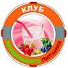 Клуб правильного питания в Кудымкаре