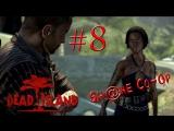 Dead Island Co-Op Серия 8 [Хардкорный водитель]