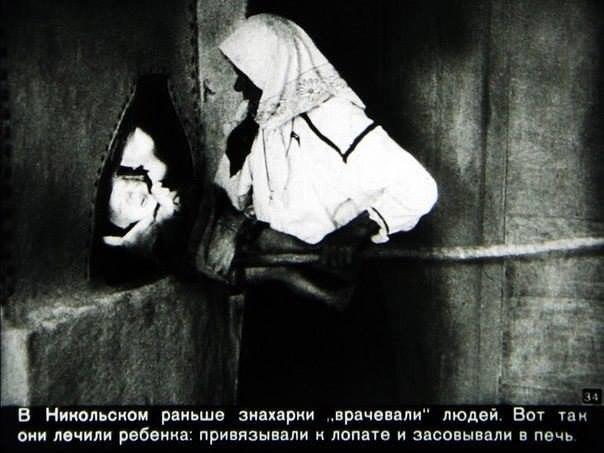 Зачем на Руси Перепекали детей