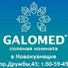 GALOMED соляная комната в Новокузнецке