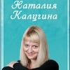 Семейный психолог в Москве Наталия Калугина