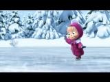 Маша и Медведь 10 серия - Праздник на льду