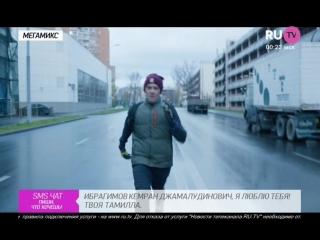 T-Killah feat. Вера Брежнева — Этажи (RU.TV)
