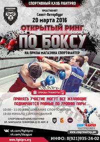 Открытый ринг по боксу 20 марта в СПб