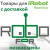 Robofor-товары для iRobot