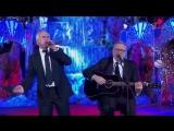 Константин и Валерий Меладзе - Опять метель (Live @ Что Где Когда)