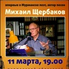 Концерт Михаила Щербакова в Мурманске!