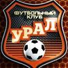 ФК «Урал»