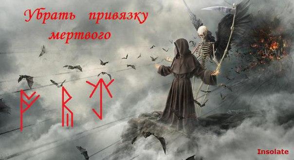 Убрать привязку мертвого - обряд с рунами insolate  EkOLS4K-MD0