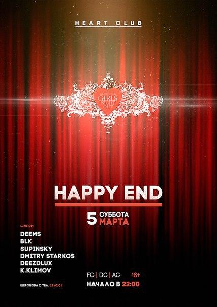 Афиша Хабаровск 5 марта / HAPPY END / Heart club
